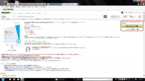 アマゾンのOffice購入画面