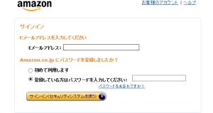 Amazonサインイン画面