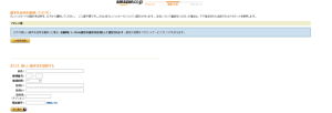 Amazonクレジット入力画面