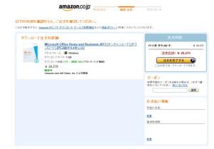 Amazon注文完了画面