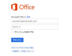 マイクロソフトアカウント作成