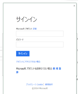 Microsoftアカウントにサインイン