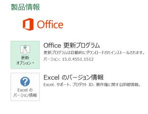 Office更新完了画面