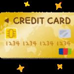 クレジットカードで便利に!