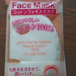 これは便利!コットンフェイスマスクで肌の手入れを