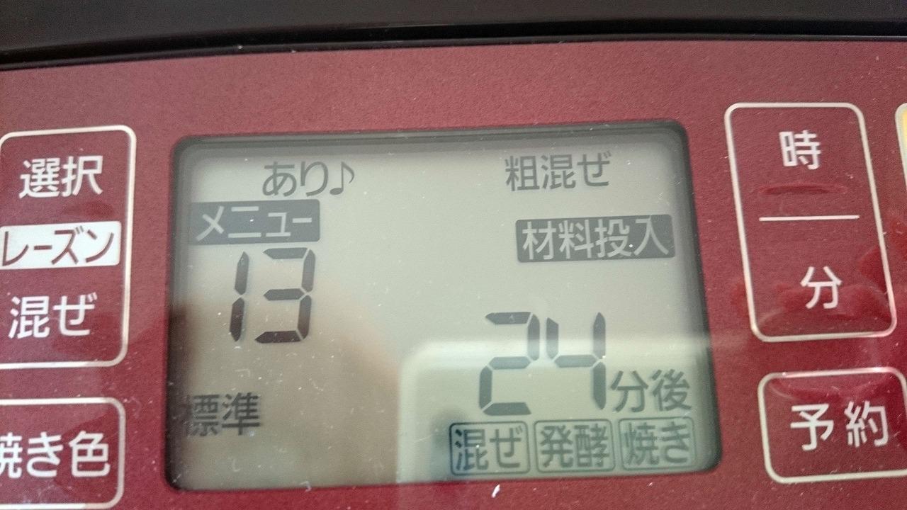 doraiichijikuchokokokoa-burioshu4