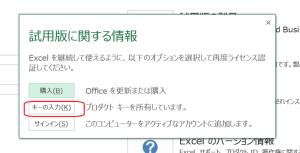 AmazonとOfficeの連携