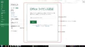 Officeライセンス認証