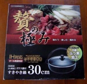 すき焼き鍋 贅の極み