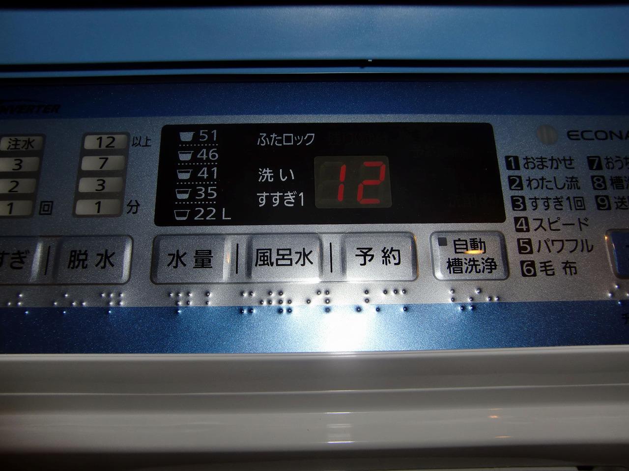 sentakuki12