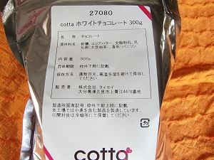 maronhowaitochoko-pandomi1