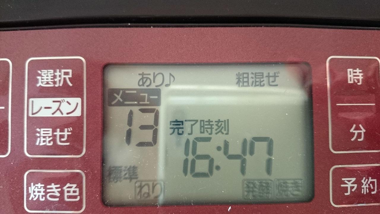 doraiichijikuchokokokoa-burioshu6
